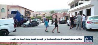 أخبار مساواة : مطالب بوقف لحملات الأمنية المستمرة في البلدات العربية بحجة البحث عن الأسرى