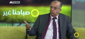 ما هي مميزات مستشفى الجليل ؟! ، سلمان أبو أحمد،صباحنا غير ، 21.1.2018 ، قناة مساواة الفضائية