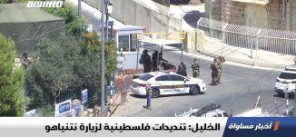 الخليل: تنديدات فلسطينية لزيارة نتنياهو،اخبار مساواة 04.09.2019، قناة مساواة