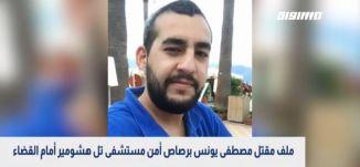 جريمة قتل مصطفى يونس أمام القضاء،الكاملة،بانوراما مساواة ،28.05.2020،قناة مساواة