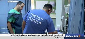 الأطباء في المستشفيات يهددون بالإضراب واتخاذ إجراءات تنظيمية،اخبار مساواة،05.08.2020