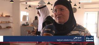أخبار مساواة: النقب.. سوق التراث الثاني في رمضان لتشجييع المبادرات المنزلية