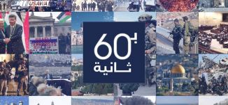 60Sec 050319 News