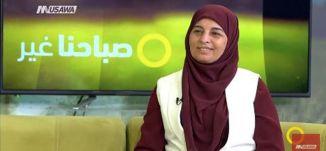 كيف تؤثر الشبكات  الإجتماعية على العلاقات الزوجية ؟! - آمال خازم أبو العلا - صباحنا غير- 26.9.2017
