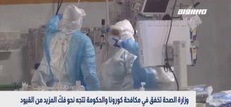 الصحة الإسرائيلية تخفق في مواجهة كورونا،بانوراما مساواة،20.10.2020،قناة مساواة