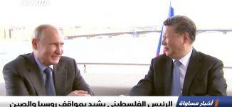 الرئيس الفلسطيني يشيد بمواقف روسيا والصين،اخبار مساواة 09.06.2019، قناة مساواة