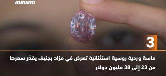 َ60ثانية -ماسة وردية روسية استثنائية تعرض في مزاد بجنيف يقدّر سعرها من 23 إلى 38 مليون دولار،09.11