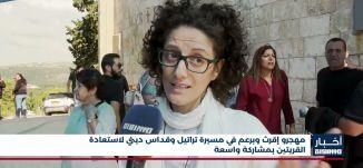 أخبار مساواة : مهجرو إقرث وبرعم في مسيرة تراتيل وقداس ديني لاستعادة القريتين بمشاركة واسعة