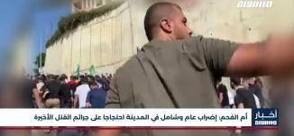 أخبار مساواة: أم الفحم: تظاهرة ضد العنف والجريمة تزامنا مع زيارة وزير الأمن الداخلي المدينة