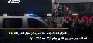 ب 60 ثانية - بريطانيا: اعتقال الرجل العنكبوت الفرنسي من قبل الشرطة-،28-10-2018-مساواة