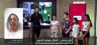 قلم رصاص .. أطفالُ يقولون كلمتهم،علا نجمي،المحتوى، 26.08.2019، مساواة