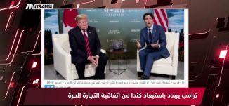 فرانس 24 : ترامب يهدد باستبعاد كندا من اتفاقية التجارة الحرة، مترو الصحافة،2-9-2018 قناة مساواة
