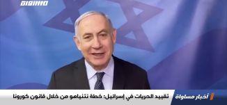 تقييد الحريات في إسرائيل: خطة نتنياهو من خلال قانون كورونا،تقرير،اخبار مساواة،01.06.2020 ،مساواة