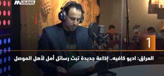ب 60 ثانية، العراق: اديو كافيه.. إذاعة جديدة تبث رسائل أمل لأهل الموصل،20-3-2019- مساواة