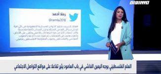 بانوراما سوشيال: العلم الفلسطيني في باب العامود يثير تفاعلا على مواقع التواصل الاجتماعي