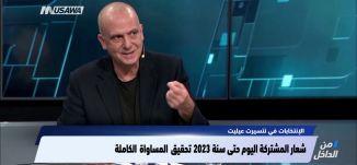 """انتخابات بلدية """"نتسيرت عيليت""""؛ يمكن إيصال خمسة أعضاء للعرب! ،د. شكري عواودة ،من الداخل،13-10"""