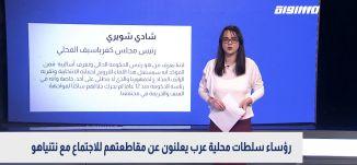 رؤساء سلطات محلية عرب يعلنون عن مقاطعتهم للاجتماع مع نتنياهو،بانوراما مساواة،17.01.2021،قناة مساواة