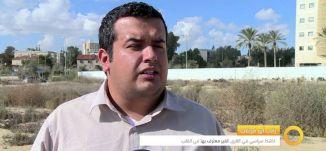 تقرير- بناء المستوطنات في النقب-صباحناغير-10-12-2015-قناة مساواة الفضائية -Musawa Channel