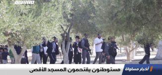 مستوطنون يقتحمون المسجد الأقصى ،اخبار مساواة ،23.12.19،مساواة