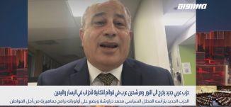 حزب عربي جديد يخرج الى النور ومرشحين عرب في قوائم انتخابية لأحزاب في اليسار واليمين،محمد دراوشة،10.1