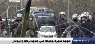 موجة هجرة جديدة على حدود تركيا واليونان ، تقرير،اخبار مساواة،01.03.2020،قناة مساواة
