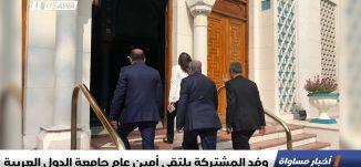وفد المشتركة يلتقي أمين عام جامعة الدول العربية، اخبار مساواة، 11-9-2018-مساواة