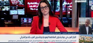 بانوراما مساواة: التجار العرب في حيفا يشكون المقاطعة اليهودية ويناشدون العرب بالدعم الشرائي
