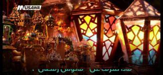 ماذا نعرف عن فانوس رمضان - قناة مساواة الفضائية