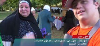 تونس تحاكم مجرمي الثورة ،view finder -16.7.2018- مساواة