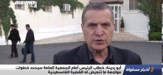 أبو ردينة:خطاب الرئيس أمام الجمعية العامة سيحدد خطوات مواجهة ما تتعرض له القضية الفلسطينية،اخبار22.9