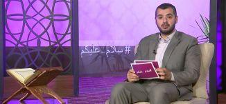 حسن الظن - الحلقة الواحد والعشرين - #سلام_عليكم _رمضان 2015 - قناة مساواة الفضائية - Musawa Channel
