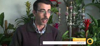 تنسيق الزهور للعيد مع سليم أبو أحمد  - صباحنا غير - 31-12-2015 - قناة مساواة الفضائية