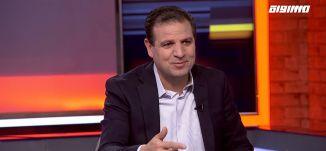 حوار الساعة: الانتخابات الاسرائيلية الرابعة ..  دور الصوت العربي في تشكيل الحكومة المقبلة