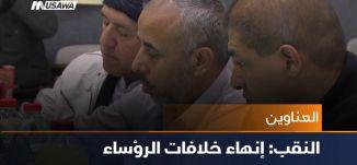 النقب: إنهاء خلافات الرؤساء ،اخبار مساواة،28.1.2019- مساواة