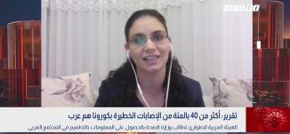 الهيئة العربية للطوارئ تطالب  بالحصول على المعلومات بالتطعيم في المجتمع العربي،سماح خطيب7.1