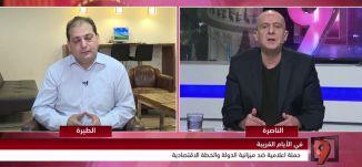 إيعاز نتنياهو بهدم البيوت، كيف سيرد العرب؟ - الكاملة -16-12-2016- #التاسعة - مساواة