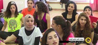 تقرير - دورات تأهيل لتعليم الزومبا لأول مرة في الوسط العربي- نورهان ابو ريبع - صباحنا غير -23.8.2017