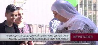 كرنفال غير شكل لطلبة المدارس -view finder -12.06.2019 مساواة