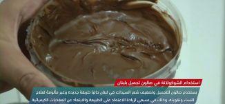 استخدام الشوكولاتة في صالون تجميل بلبنان ! -view finder - 30-8-2017 - قناة مساواة الفضائية