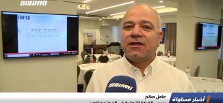 الناصرة: مؤتمر اقتصادي حقوقي مشترك،اخبار مساواة 02.07.2019، قناة مساواة