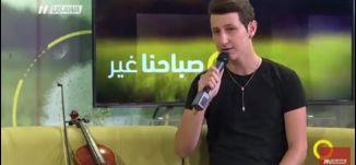 موهبة فنية شابة - روجيه حلو- صباحنا غير -10.9.2017 - قنا ة مساواة الفضائية