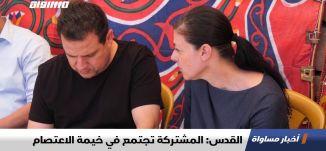 القدس: المشتركة تجتمع في خيمة الاعتصام، تقرير،اخبار مساواة،04.11.2019،قناة مساواة