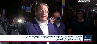 أخبار مساواة: إصابات واعتقالات مع استمرار اعتداء الاحتلال في الشيخ جراح