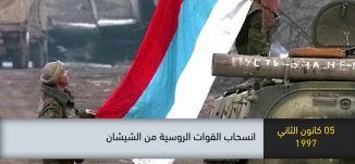 1997 - انسحاب القوات الروسية من الشيشان - ذاكرة في التاريخ-05.01.20