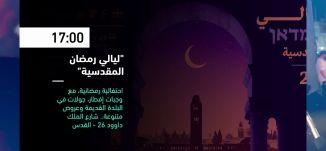 ليالي رمضان المقدسية   - فعاليات ثقافية هذا المساء - 26-5-2019 - مساواة