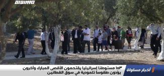 ـ  153 مستوطنا إسرائيليا يقتحمون الأقصى المبارك وآخرون يؤدون طقوسا تلمودية في سوق القطانين
