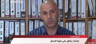 هآرتس: جريمة كراهية في إكسال !،مترو الصحافة، 25.4.2018 ، قناة مساواة الفضائية