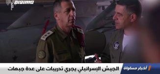 الجيش الإسرائيلي يجري تدريبات على عدة جبهات،اخبار مساواة ،02.02.2020،قناة مساواة الفضائية