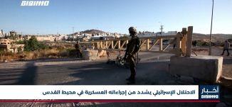 أخبار مساواة: الاحتلال الإسرائيلي يشدد من إجراءاته العسكرية في محيط القدس