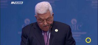 الرئيس عباس: شروط الدولة ان يكون لها حدود واتحدى اسرائيل ان تشير اين هي حدودها - وائل عواد - صباحنا غير - 14.12.2017-قناة مساواة
